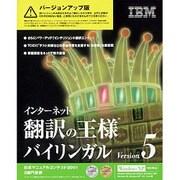インターネット翻訳の王様バイリンガル Version 5バージョンアップ版 [Windowsソフト]