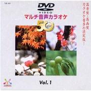 TJC-101 [DVDマルチ音声カラオケ BEST50 Vol.1]