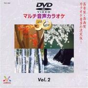 TJC-102 [DVDマルチ音声カラオケ BEST50 Vol.2]