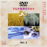 TJC-103 [DVDマルチ音声カラオケ BEST50 Vol.3]