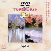 TJC-104 [DVDマルチ音声カラオケ BEST50 Vol.4]