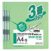 フ-V10-3G [フラットファイルV 樹脂製とじ具 3冊入り]