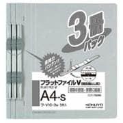 フ-V10-3M [フラットファイルV 樹脂製とじ具 3冊入り]