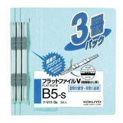 フ-V11-3B フラットファイル(樹脂製とじ具)3冊入