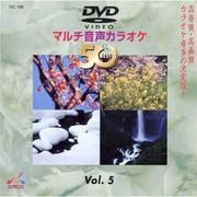 TJC-105 [DVDマルチ音声カラオケ BEST50 Vol.5]