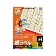 KJ-8651-100 [インクジェットラベル A4 65面 100枚]