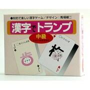 漢字でトランプ 中級 [おもちゃ]