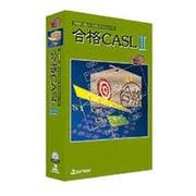 合格CASL II 1.1 [Windowsソフト]