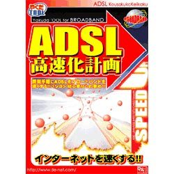 ADSL高速化計画