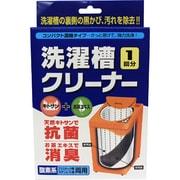 洗濯槽クリーナー [洗濯槽専用洗浄剤(200g)]