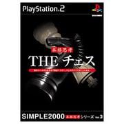 THE チェス (SIMPLE2000本格思考シリーズVol.3 ) [PS2ソフト]