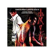 KACA0147 OZAWA Brothers YAKUZA VOICE&SOUND (小沢ブラザーズ ヤクザボイス&サウンド) [サンプリング音源]
