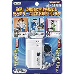 SE15 [盗聴・盗撮探知器]
