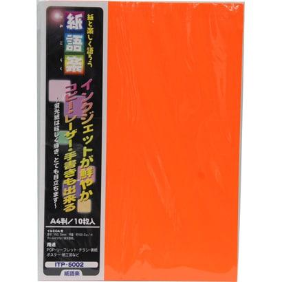 ITP-5002 橙 イルミOAIJ蛍光 A4(10) [蛍光用紙]
