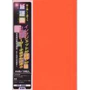 ITP-5005 赤橙 イルミOAIJ蛍光 A4(10) [蛍光用紙]