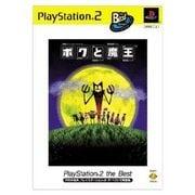 ボクと魔王 PlayStation2 the Best [PS2ソフト]
