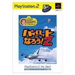 パイロットになろう2 PlayStation2 the Best