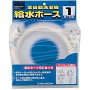 LS4365-1 [全自動洗濯機用給水ホース (1m)]