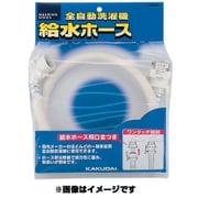 LS4365-2 [全自動洗濯機用給水ホース (2m)]