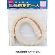 LS4361-1.5 [洗濯機用排水延長ホース (1.5m)]