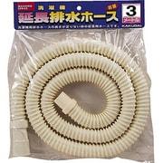 LS4361-3 [洗濯機排水ホース]