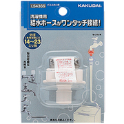 LS4366 [全自動洗濯機給水ホース用口金]