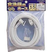 7880-1.5 [食洗機用給排水ホースセット 1.5m]