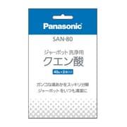SAN-80 [ポット用洗浄剤クエン酸(40g×2包入)]