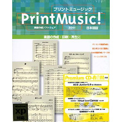 PrintMusic!2001 Hybrid premium版 WIN&MAC版