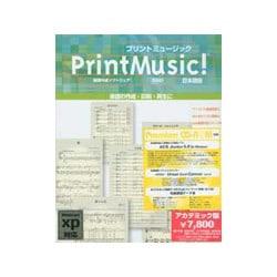 PrintMusic!2001 Hybrid アカデミック premium版 WIN&MAC版
