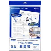 EJP001 [インクジェットプリンタ専用 履歴書用紙 A4 5セット]
