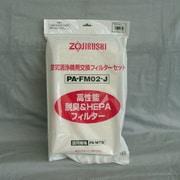PA-FM02-J [空気清浄機フィルター PA-MT14用]