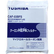 CAF-03BFS [空気清浄機 フィルターセット(集じん+脱臭)]
