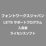 LETS サポートプログラム 入会金 [ライセンスソフト]