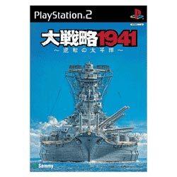 大戦略1941~逆転の太平洋~