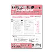 リ-157 履歴書(手引書付)