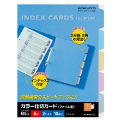 シキ-61 仕切カード