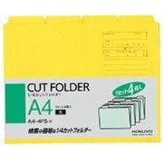 A4-4FS-Y カットフォルダー 黄