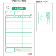 2003N お会計票
