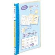 LSB101A 賞状ファイル ブルー