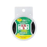 1171 [配線コード AVS0.75sq 5m 黒]