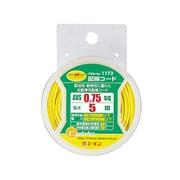 1173 [配線コード AVS0.75sq 5m 黄]