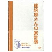 J1046 節約家さんの家計簿