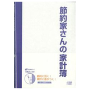 J1049 [節約家さんの家計簿]