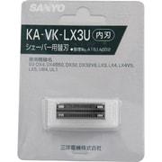 KA-VK-LX3U [シェーバー用替刃(内刃)]