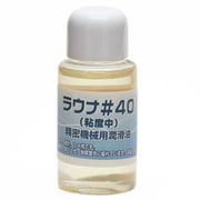 ラウナ潤滑油#40