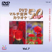 TJC-107 [DVDマルチ音声カラオケ BEST50 Vol.7]