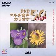 TJC-108 [DVDマルチ音声カラオケ BEST50 Vol.8]