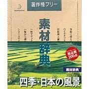素材辞典 Vol.122 四季・日本の風景編 [Windows/Mac]