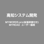 MYWORD5 pro(拡張辞書付き) MYREAD ユーザー価格 [Windowsソフト]